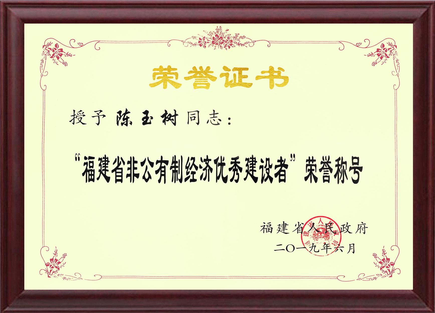 201906陈玉树获得经济优秀建设者证书框22.jpg