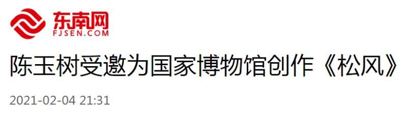东南网3_1.jpg
