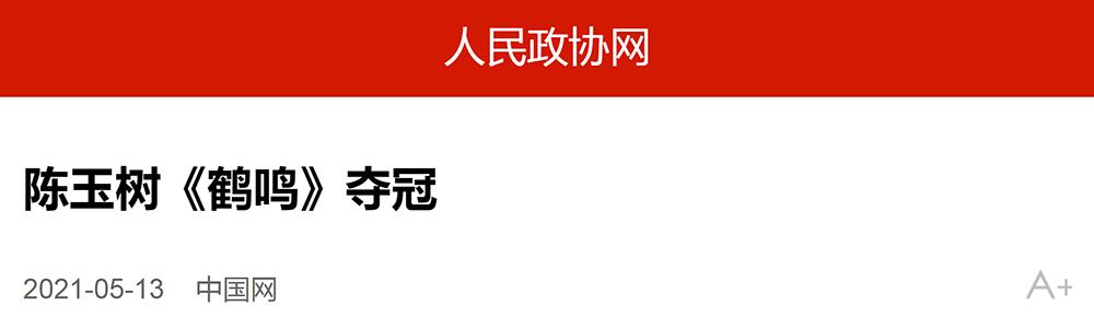 人民政協網.jpg